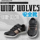 安全靴「ワイドウルブス」セーフティーシューズ(ベロクロタイプ)<靴・シューズ・ワークシューズ>
