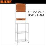 BLITZER  ダーツスタンド BSD21-NA
