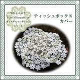 ◆レースファブリック・メーカー直送WK◆1万円以上送料無料◆クリスタルマーガレットシリーズ・ドイリー