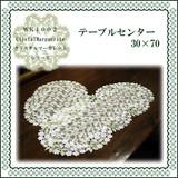 ◆レースファブリック・メーカー直送WK◆1万円以上送料無料◆テーブルセンター 30×70
