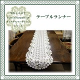 ◆レースファブリック・メーカー直送WK◆1万円以上送料無料◆テーブルランナー