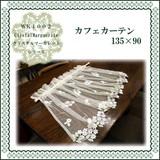 ◆レースファブリック・メーカー直送WK◆1万円以上送料無料◆カフェカーテン 135×90