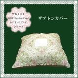 ◆1万円以上送料無料◆メーカー直送WK◆ローズガーデンコードシリーズ・ザブトンカバー
