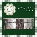 ◆レースファブリック・メーカー直送WK◆1万円以上送料無料◆カフェカーテン 45×120