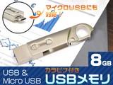 【おもしろUSBメモリ】持ち運びに便利!USB&Micro USB対応カラビナ付USBメモリ!  8GB