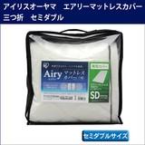 アイリスオーヤマ エアリーマットレスカバー 三つ折 セミダブル ACM-SD