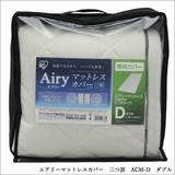 アイリスオーヤマ エアリーマットレスカバー 三つ折 ダブル ACM-D