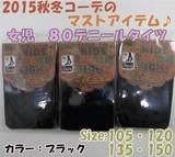 【2015秋冬新作】 キッズタイツ ブラック 80デニール 秋冬マストアイテム 女児