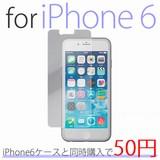 【即納】iPhone6用 保護フィルムシール 4.7インチ