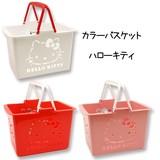 【ハローキティ】『カラーバスケット』<ホワイト/レッド/ピンク>