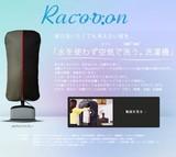 【機能特化型洗濯機】衣類エアウォッシャーRacooon<除菌・消臭・空気で洗う・水を使わない洗濯機>