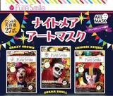 ピュアスマイル アートマスク 【ナイトメアアートマスク 】