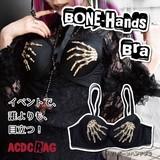 BONEブラ 【 骨 スカル 手 ブラジャー セクシー 衣装 ダンス衣装 ハロウィン コスプレ コスチューム 》