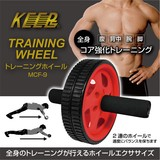 ☆KEEPs トレーニングホイール☆全身のトレーニングが行えるホイールエクササイズ