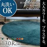 【直送可】【厳選9カラー】EXマイクロセレクトラグマット<サークル130Rcm>