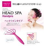 【手軽に自宅でヘッドスパ!】HEAD SPA ヘッドスパ ハンドプロ (ヘッドラインタイプ)