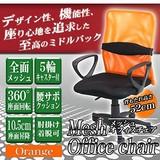 メッシュオフィスチェア Q-0358-1