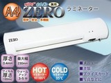 ZEROA4ラミネーター【白】H-500 H-500-WH