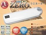 ZEROA3ラミネーター【白】H-350 H-350-WH