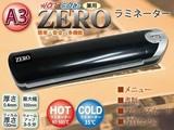 ZEROA3ラミネーター【黒】H-350 H-350-BK