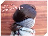 【ギフトショー秋2016】〔防寒グッズ〕男女兼用のイヤマフラー/耳あて!ビジネススタイルにも最適!