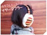 【ギフトショー秋2016】〔防寒グッズ〕カラフル・モコモコであったかいイヤマフ/耳あて