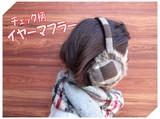 【ギフトショー秋2016】〔防寒グッズ〕ボア付きイヤーマフラー/耳あて チェック柄