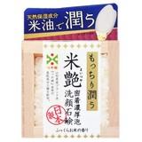 米艶(まいつや)洗顔石鹸