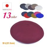 ☆秋冬売れ筋品[定番品]日本製フラミンゴフェルトバスクベレー(M−L) レディース帽子