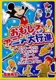 【特価】ディズニーおもしろアニメ大行進 DVD5巻BOX/ビデオ/アニメ/キッズ/子ども/ピーターパン