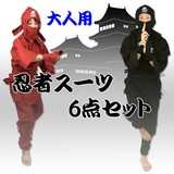 Popular Ninja Suits 6 Pcs Set Cosplay Costume Event Souvenir