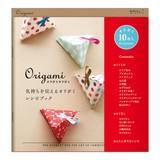 【セットのオリガミの柄をリニューアル】オリガミ レシピブック B