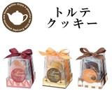 ■2015AW 新作■ トルテ クッキー