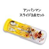 【アンパンマン】『スライド3点セット』 〜お箸・スプーン・フォーク 3点セット〜