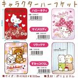 【新商品/即出OK】ハーフケット キティ/マイメロ/リラックマ/すみっコぐらし 全4種♪ BIGサイズ