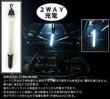 充電式160LEDカーワークライト(マグネット2個付)