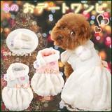 ■SALE 30%OFF■【2015秋冬新作】【犬服】冬のおデートワンピ