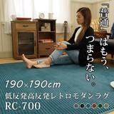 【直送可】【2層ウレタン・レトロモダンラグマット】低反発高反発レトロモダンラグマット<190×190cm>