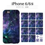 ★iPhone6/6s ケース Dparks タフケース 星座