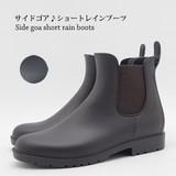 【再入荷】サイドゴアショートレインブーツ☆(2カラー/4サイズ)