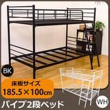 パイプ2段ベッド ブラック/ホワイト