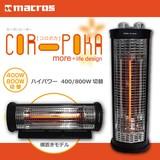 ☆more+life design カーボンヒーターコロポカ☆縦置き/横置き対応モデル