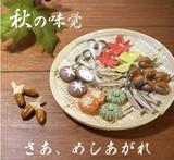 秋 AUTUMN【MASTERS CRAFT】 マスターズクラフト ハンドメイド チョップスティックレスト 箸置き
