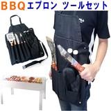 BBQ【エプロン-ツールセット】
