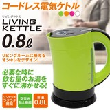 LIVING KETTLE(リビングケトル) 0.8L HT-T009