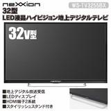 32V型 LED液晶ハイビジョン地上デジタルテレビ WS-TV3255BX