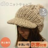 【値下げ!】【dio】ケーブル編みニットキャップ<3color・男女兼用・手洗い可>
