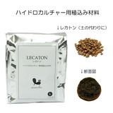 レカトン L-1L 中粒【資材】