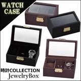 時計コレクションボックス【2本収納】スエード調 ジュエリーケース ジュエリーボックス 時計ケース