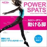 スリムミックスパワースパッツ薄型 ブラック/M〜L / L〜LL